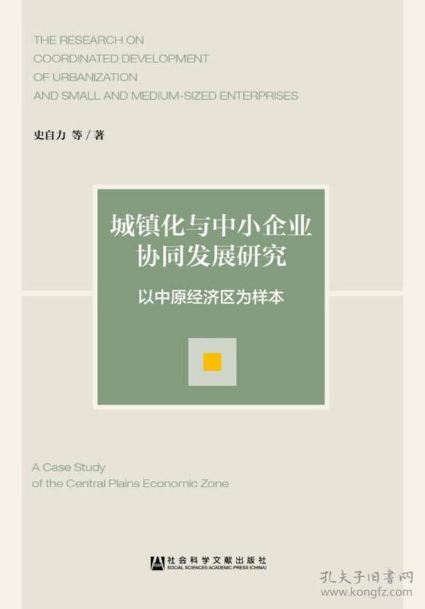 城镇化与中小企业协同发展研究:以中原经济区为样本