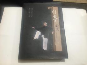 行拳心法(16开精装)