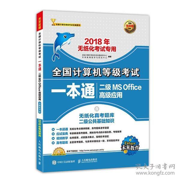 2018全国计算机等级考试一本通二级MSOffice高级应用