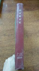 全国新书目(1964年第1-24期) 精装