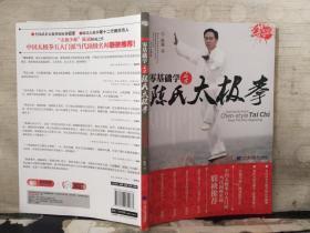 零基础学正宗陈氏太极拳(无DVD光盘 )