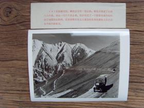 老照片:【※1973年,在海拔四千多米以上的西藏高原上,行进中的汽车运输队※】