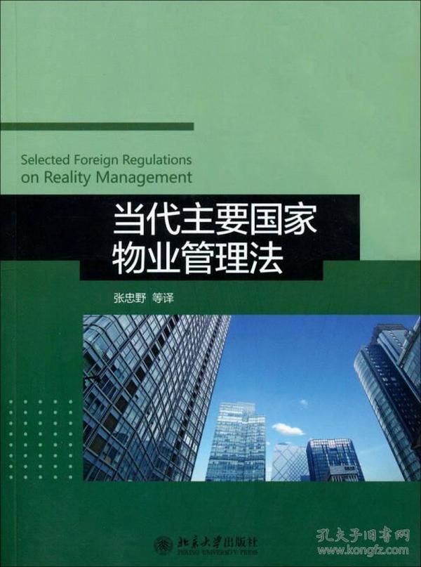 当代主要国家物业管理法