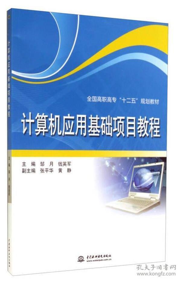 """计算机应用基础项目教程/全国高职高专""""十二五""""规划教材"""