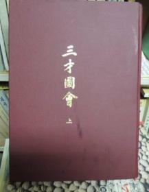 三才图会【全3册】