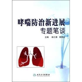 哮喘防治新进展专题笔谈