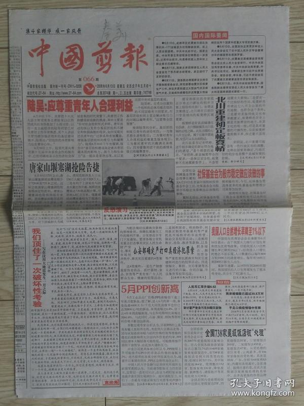 中国剪报2008年6月13日李士群与川岛芳子