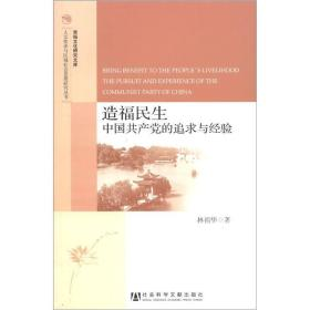 造福民生:the pursuit and experience of the communist party of China