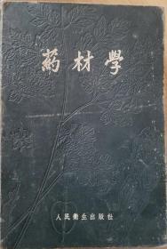 药材学(1960年版,1395幅图)