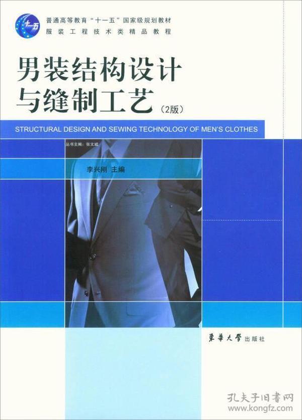 【正版未翻阅】男装结构设计与缝制工艺