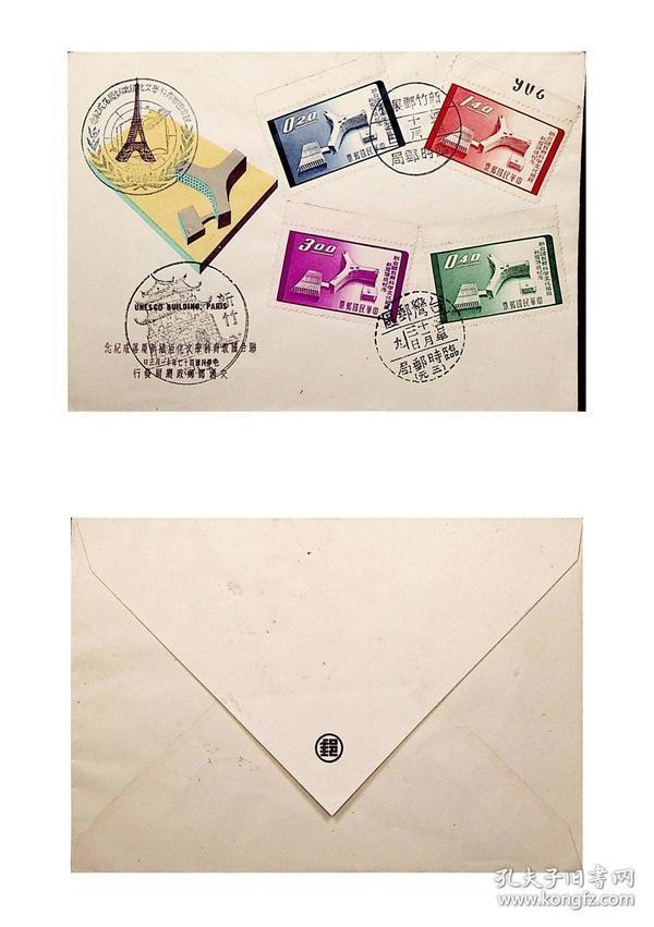 62台湾邮票纪58联合国教科文组织新厦落成纪念邮票全带边首日戳 台湾邮区临时邮局(元三)首日戳和新竹纪念戳