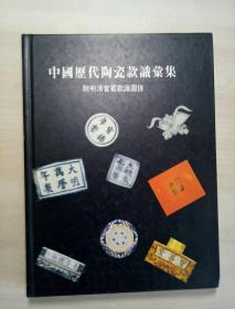 中国历代陶瓷款识汇集:附明清官窑款识图录
