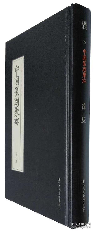 徐三庚(中国篆刻聚珍 第二辑 名家印第17卷 精装 全一册)