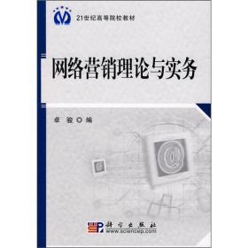 正版库存 网络营销理论与实务