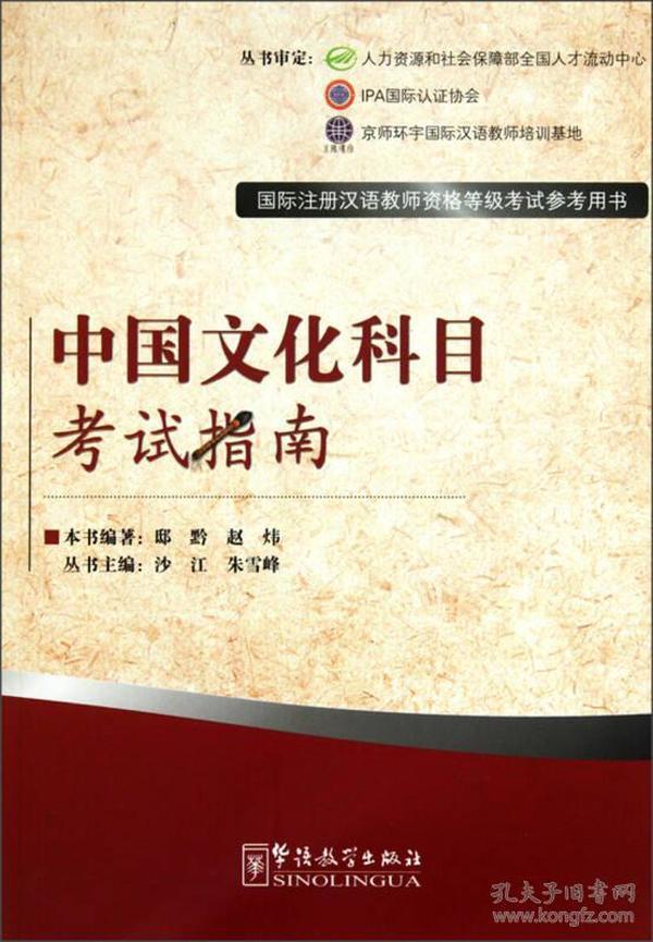 9787802009851中国文化科目考试指南