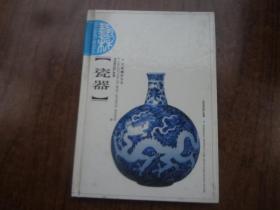 瓷器    9品   硬精装  多图   上海人美版