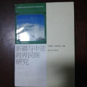 新疆与中亚跨界民族研究