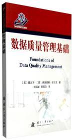数据质量管理基础