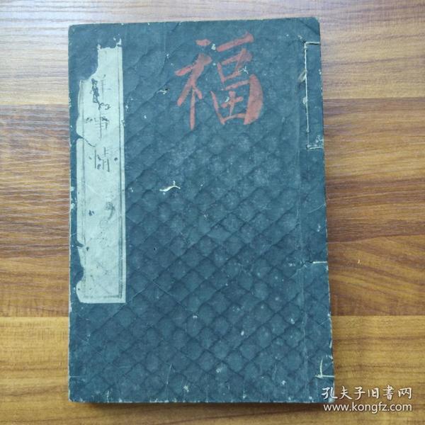 和本木刻皮纸  官许《近世事情》二篇 卷三卷四   明治3年(1870年)出版   高粱学校印章