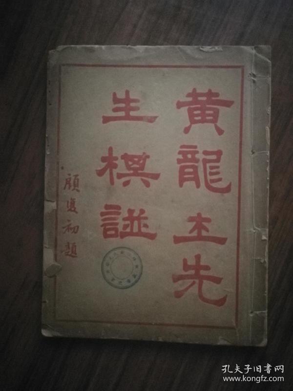 黄龙士先生棋谱