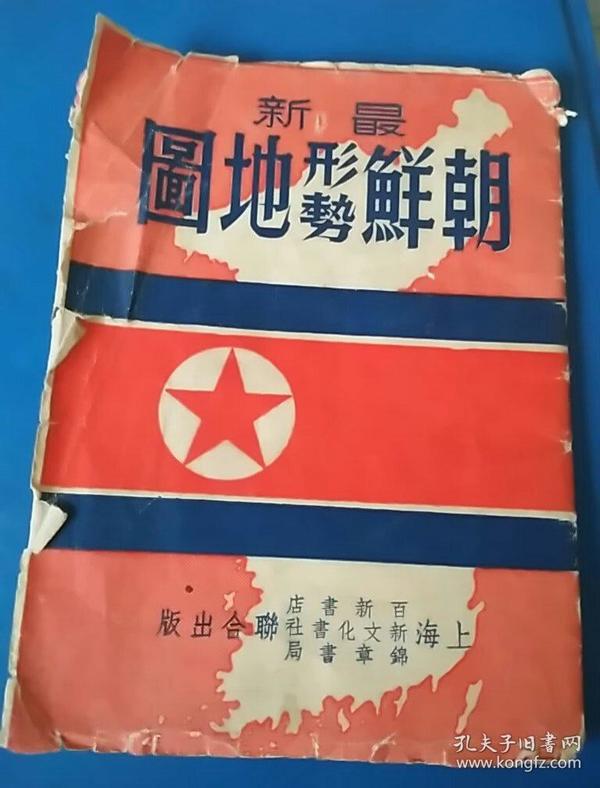 朝鲜形势地图