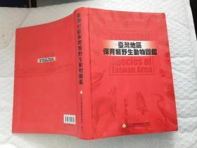 台湾地区保育类野生动物图鉴 有水印 不影响阅读 包邮