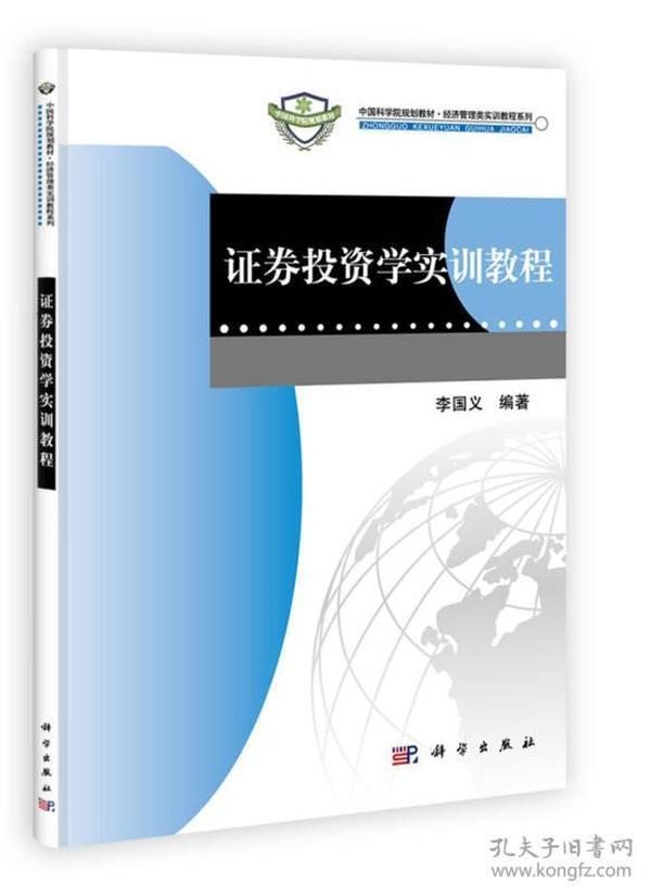 中国科学院规划教材·经济管理类实训教程系列:证券投资学实训教程