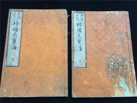 和刻版画佛教故事《功德大宝海》存上下2册(缺中册)。四方春翠插图,讲师香月院法话。