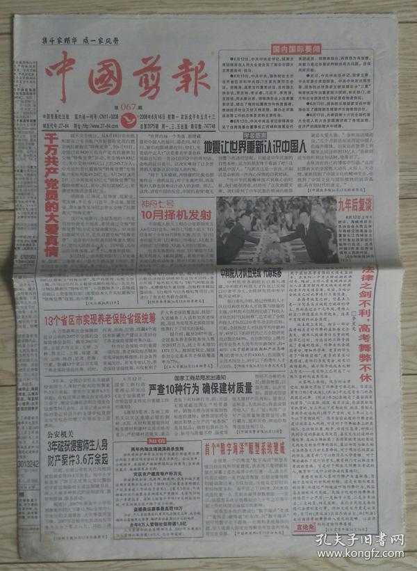 中国剪报2008年6月16日国民党主席吴伯雄爱开玩笑的笑面佛