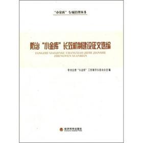 """防治""""小金库""""长效机制建设征文选编"""