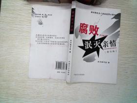 腐败泯灭亲情(修订版)