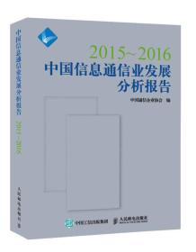 2015-2016中国信息通信业发展分析报告