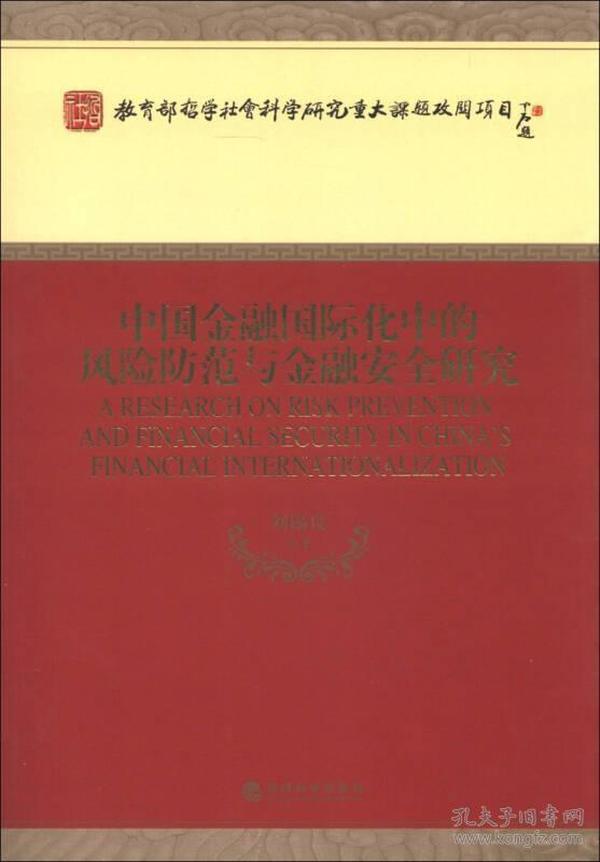 教育部哲学社会科学研究重大课题攻关项目:中国金融国际化中的风险防范与金融安全研究