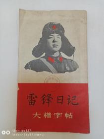 雷锋日记摘录大楷字帖1973年