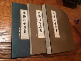 绘画 佛教元代永安禅寺 水陆法会壁画 1函2册