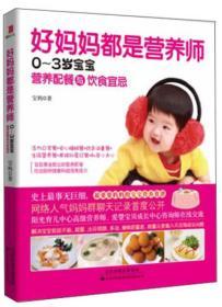好妈妈都是营养师:0~3岁宝宝营养配餐与饮食宜忌