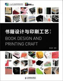 书籍设计与印刷工艺(第2版)