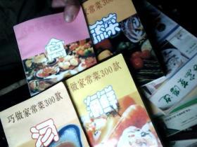 巧做家常菜300款:禽、蔬菜、 海鲜、汤  肉【5本合售】      KK2