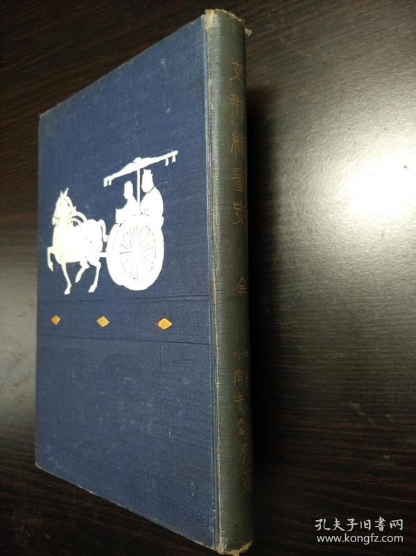 《支那绘画史》硬精装一册全   中村不折 小鹿青云共著 东京玄黄社1917年三版