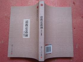 道教史丛论  繁体竖版  全新