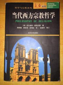 当代西方宗教哲学