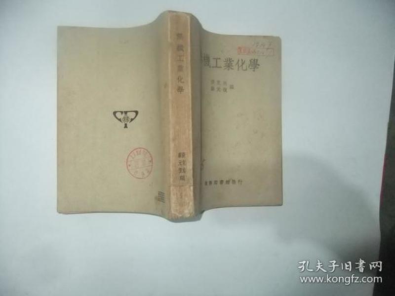 无机工业化学 50年6版 馆藏书
