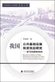 (A3-1-1)我国公共基础设施投资效应研究【1】