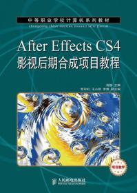 中等职业学校计算机系列教材:After Effects CS4影视