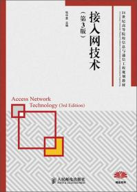 接入网技术(第3版)/21世纪高等院校信息与通信工程规划教材