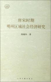 唐宋时期明州区域社会经济研究