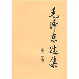 微残水渍毛泽东选集(第三卷)
