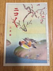 1932年日本出版《ニコく(贮金?)》贮蓄宣传刊物