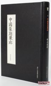 明名家印(中国篆刻聚珍 第二辑 名家印第4卷 精装 全一册)