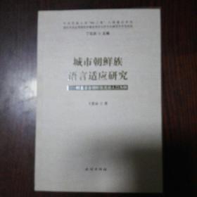 城市朝鲜族语言适应研究:以北京市朝鲜族流动人口为例